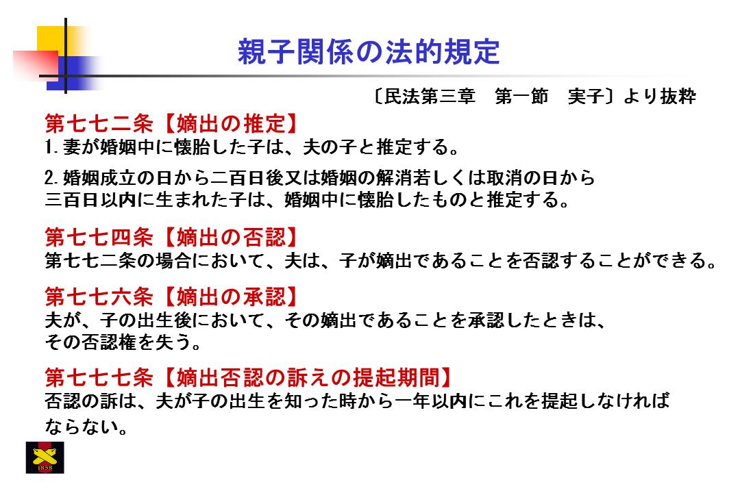 非配偶者間人工授精(AID)につ...
