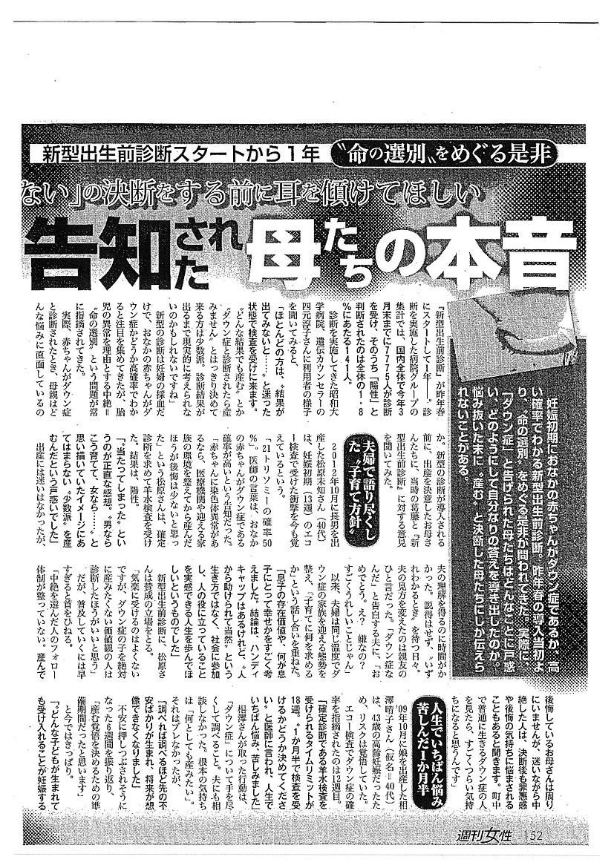 新型出生前診断で異常と診断されたクライエント   吉村やすのり 生命の環境研究所 コンテンツへ移